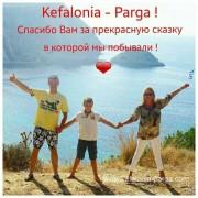 Rugsėjis 2015 m., Kefalonija, Graikija
