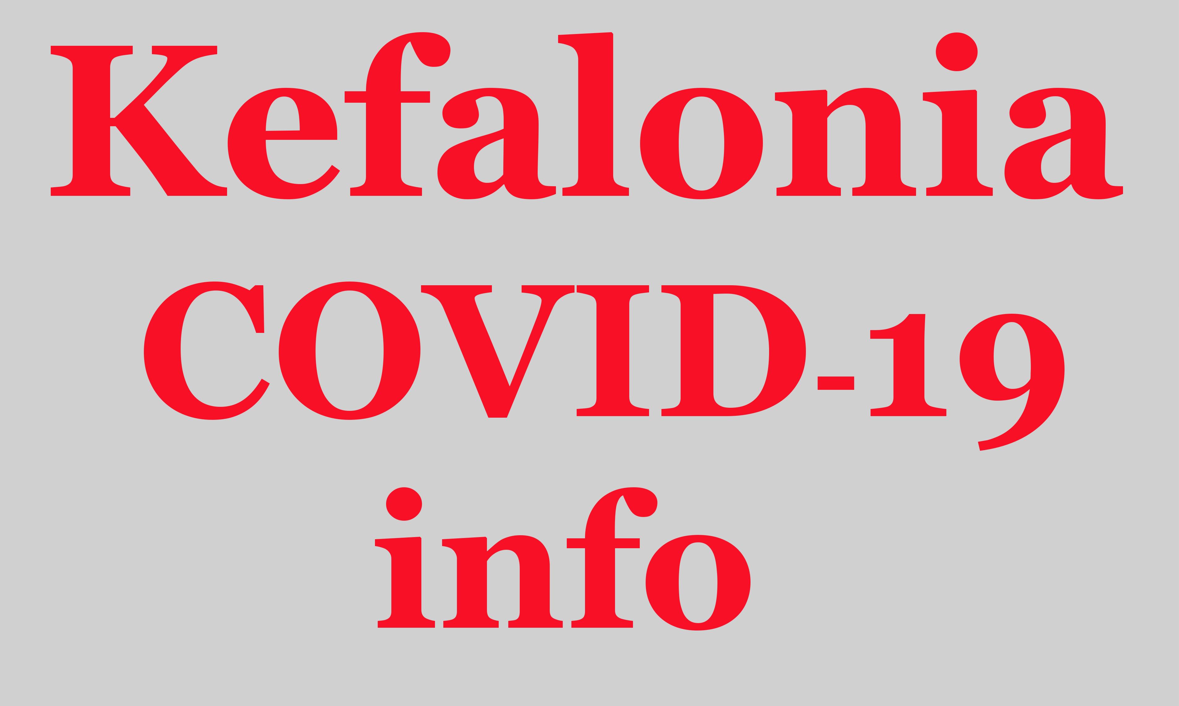 Инфо о коронавирусе на Кефалонии