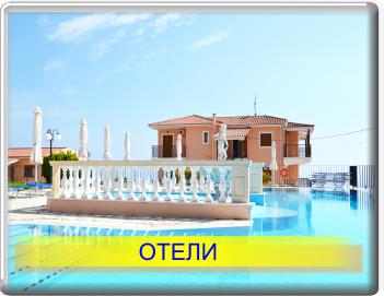 Отели Кефалонии: апартаменты, виллы, дома. Греция отдых.