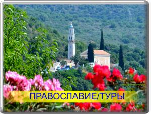 Православие на Кефалонии: храмы, праздники, чудо со змейками. Паломнические поездки.