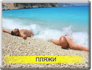 Удивительные пляжи Кефалонии: Миртос, Петани, Makris Gialos, Лоурдас, Platis Gialos, Agias Thomas.