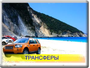 Ионический остров Кефалония: трансферы, экскурсии, туры по острову.
