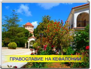 Православие на Кефалонии