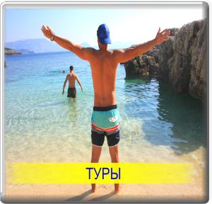 Ионический остров Кефалония: увлекательные экскурсии, круизы, конные туры, рыбалка.